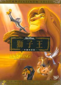 Lion20king
